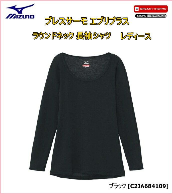 ミズノ MIZUNO ブレスサーモ エブリプラス ラウンドネック 長袖シャツ 女性用 ブラック [C2JA684109]