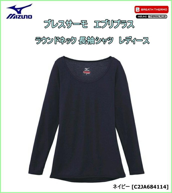 ミズノ MIZUNO ブレスサーモ エブリプラス ラウンドネック 長袖シャツ 女性用 ネイビー [C2JA684114]