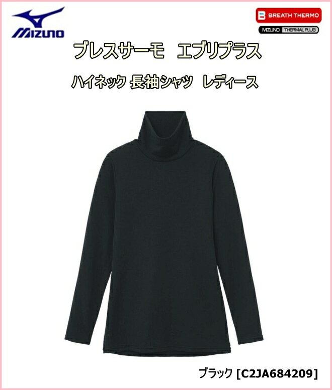 ミズノ MIZUNO ブレスサーモ エブリプラス ハイネック 長袖シャツ 女性用 ブラック [C2JA684209]