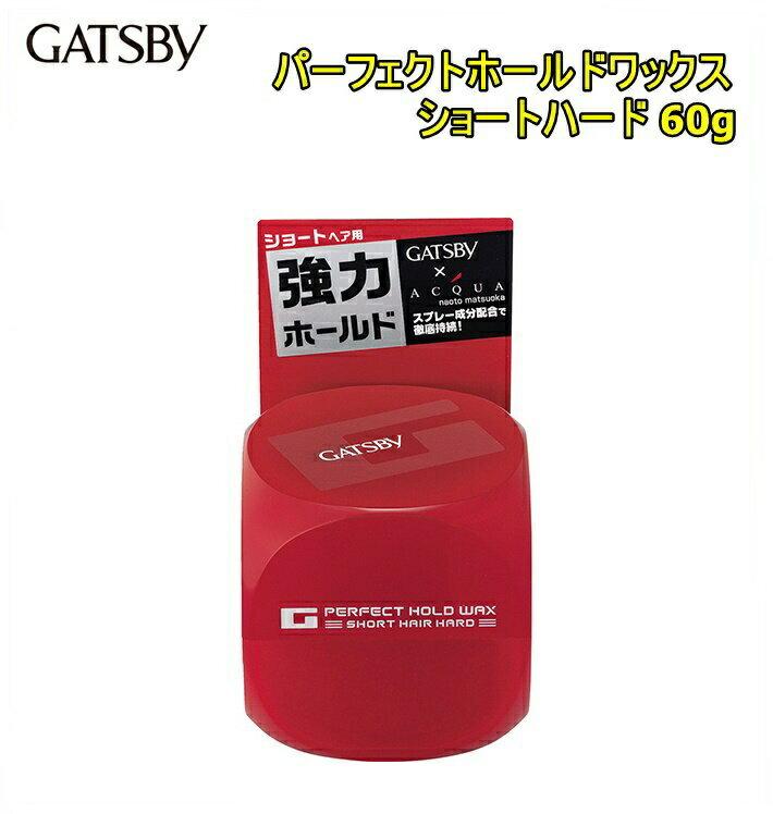 【定形外郵便で送料無料!代金引換/配達日時指定不可】GATSBY(ギャツビー)パーフェクトホールドワックス ショートハード 60g