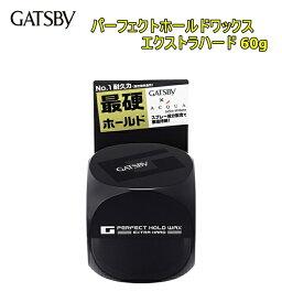 【定形外郵便で送料無料!代金引換/配達日時指定不可】GATSBY(ギャツビー)パーフェクトホールドワックス エクストラハード 60g×2個セット