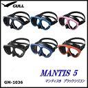【送料無料!】GULL(ガル) MANTIS5 (マンティス5) ブラックシリコン ダイビングマスク[GM-1036]