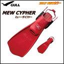 【送料無料!】2017 NEWカラー GULL(ガル) MEW CYPHER (ミューサイファー) ダイビング フィン [GF-2335/2333/2332]