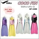 【送料無料!】GULL(ガル) COCOココフィン レディース ダイビング ラバーフィン [GF-2385]