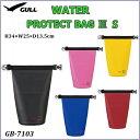 GULL(ガル) ウォータープロテクトバッグIII Sサイズ [GB-7103]