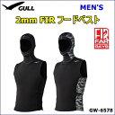 【送料無料!】GULL(ガル) 2mm FIR フードベスト メンズ [GW-6578]