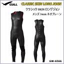 【送料無料!】GULL(ガル) クラシック SKIN ロングジョン メンズ 3mm ネオプレーン [GW-6566]※返品・交換不可