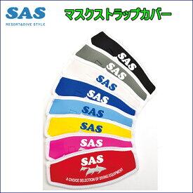 SAS (エスエーエス) マスクストラップカバー 男女兼用 [20973]