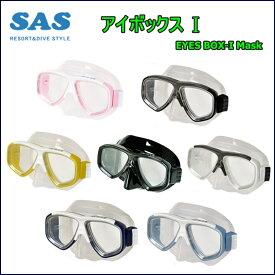 【日本全国送料無料!】SAS (エスエーエス) アイボックスI ダイビングマスク [20215]