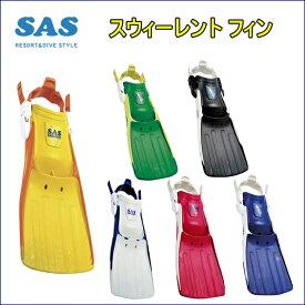 【日本全国送料無料!】SAS (エスエーエス) スウィーレント SWEERENT ダイビングフィン [20131/20132/20133]