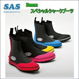【日本全国送料無料!】SAS (エスエーエス) 3mm スペシャルシャークブーツ ダイビングブーツ [20708]