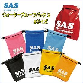 【ゆうパケットで全国送料無料!代金引換購入不可/配達日時指定不可】SAS (エスエーエス) ウォータープルーフバック2 Sサイズ [70025] ※安心のお荷物追跡番号有り