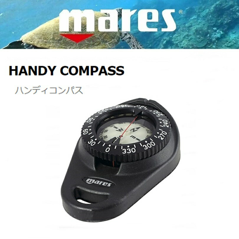 【送料無料!】mares(マレス) HANDY COMPASS ハンディ コンパス ダイビングコンパス[414504]