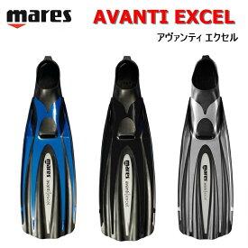 【日本全国送料無料!】mares(マレス) AVANTI EXCEL アヴァンティ エクセル ダイビング フルフットフィン