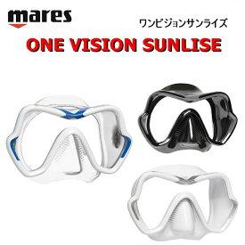 【日本全国送料無料!】mares(マレス) ONE VISION SUNLISE ワンビジョンサンライズ ダイビングマスク