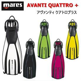 【日本全国送料無料!】mares(マレス) AVANTI QUATTRO + アヴァンティ クアトロプラス ダイビング ストラップフィン