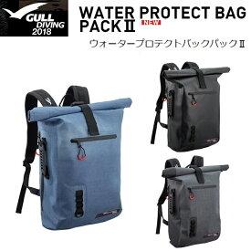 GULL(ガル) ウォータープロテクト バックパックIII [GB-7126]2019NEWモデル!