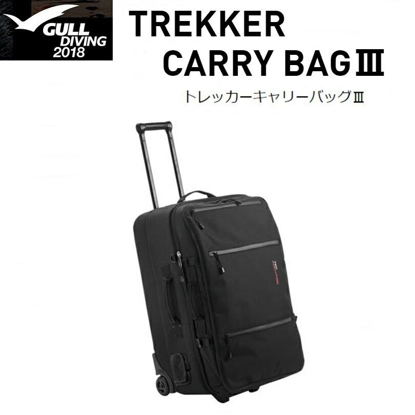 【送料無料!】GULL(ガル) TREKKER CARRY BAG III トレッカーキャリーバッグ [GB-6503]