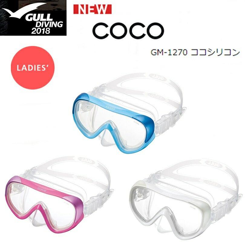 【送料無料!】GULL(ガル) COCO ココシリコン 女性用一眼マスク [GM-1270]