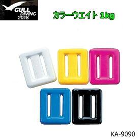 GULL(ガル) カラーウエイト1kg [KA-9090]