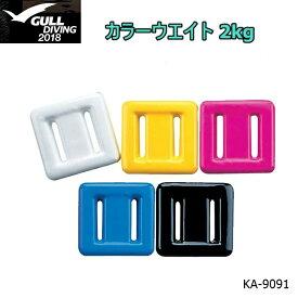GULL(ガル) カラーウエイト2kg [KA-9091]