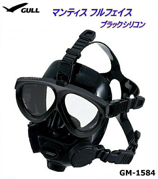 【送料無料!】GULL(ガル) マンティス フルフェイス ブラックシリコン [GM-1584]