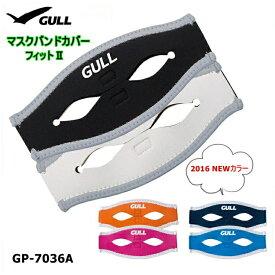 【ゆうパケットで送料無料!代金引換/配達日時指定不可】GULL(ガル) マスクバンドカバーフィット II [GP-7036A] ※安心のお荷物追跡番号有り