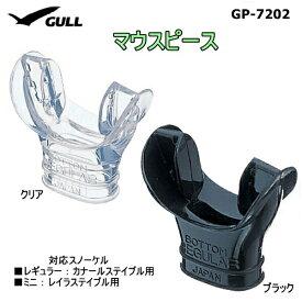【ゆうパケットで送料無料!代金引換/配達日時指定不可】GULL(ガル) マウスピース [GP-7202] ※安心のお荷物追跡番号有り