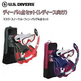 AQUALUNG(アクアラング) U.S.DIVERS マスク・スノーケル・フィン・バッグ4点セット ディーバ4点セット 大人用 (女性向け)