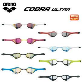 arena(アリーナ) FINA承認 COBRA ULTRA くもり止めスイミンググラス AGL-180M クッションタイプ(ミラー加工)水泳 競泳 ゴーグル