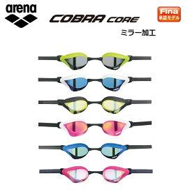 arena(アリーナ) 水泳 ゴーグル グラス COBRA CORE くもり止めスイムグラス AGL240M ミラー加工 [AGL-240M]