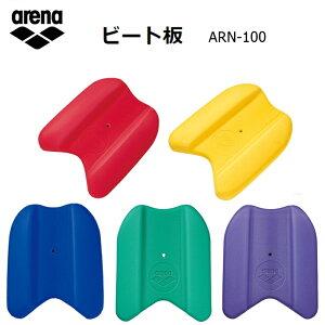 arena(アリーナ) ビート板 トレーニング 練習用 水泳 スイミング [ARN-100]