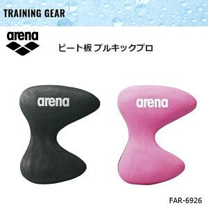 arena(アリーナ) プルキックプロ ビート板 トレーニング 練習用 水泳 スイミング [FAR-6926]