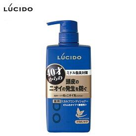 マンダム ルシード(LUCIDO) 薬用ヘア&スカルプコンディショナー (医薬部外品) 450g