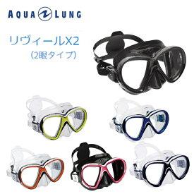 AQUALUNG(アクアラング) REVEAL X2 リヴィール X2 ダイビングマスク (2眼タイプ) 男女兼用