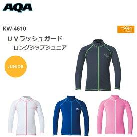 AQA(エーキューエー) UV ラッシュガード ロングジップ ジュニア[KW-4610B]