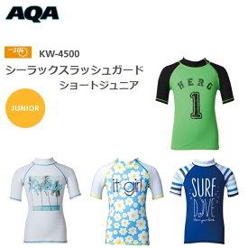 AQA(エーキューエー) シーラックス ラッシュガード ショート ジュニア[KW-4500]