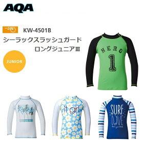 AQA(エーキューエー) シーラックス ラッシュガード ロング ジュニア III[KW-4501B]