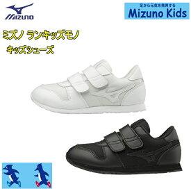 ミズノ MIZUNO キッズシューズ ランキッズモノ [K1GD1840]