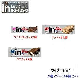 森永製菓 ウイダーinバープロテイン3種アソートセット[36個セット][ナッツ味(12個)+バニラ味(12個)+ベイクドチョコ味(12個)]