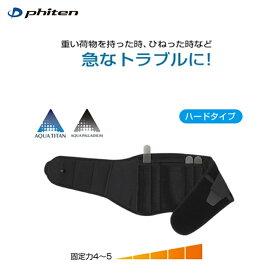 ファイテン(PHITEN) ファイテンサポーター 腰用 ハードタイプ