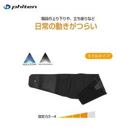 ファイテン(PHITEN) ファイテンサポーター 腰用 ミドルタイプ