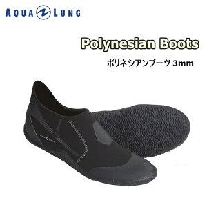 AQUALUNG(アクアラング) ポリネシアンブーツ 3mm マリンブーツ 男女兼用