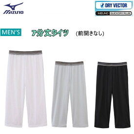 ミズノ MIZUNO ドライベクターエブリ 7分丈タイツ 男性用 [C2JB7101]