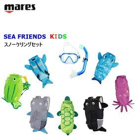 【日本全国送料無料!】mares(マレス) 子供用(キッズ) マスク スノーケルセット SEA FRIENDS SET (シーフレンズセット) 収納バッグ付き[481110]