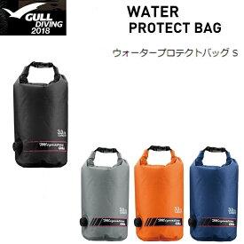 GULL(ガル) ウォータープロテクトバッグ Sサイズ [GB-7112]