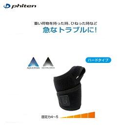 ファイテン(PHITEN) ファイテンサポーター 手首用 ハードタイプ