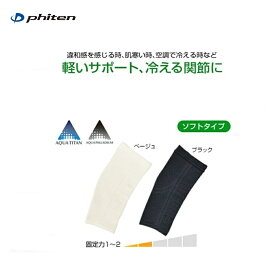 ファイテン(PHITEN) ファイテンサポーター ひじ用ソフトタイプ