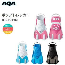 AQA(エーキューエー) ポップトレッカー スノーケリング フィン[KF-2511N]