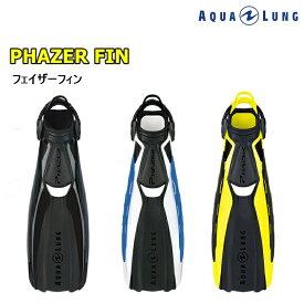 【日本全国送料無料!】AQUALUNG(アクアラング) フェイザー フィン PHAZER FIN ダイビングフィン